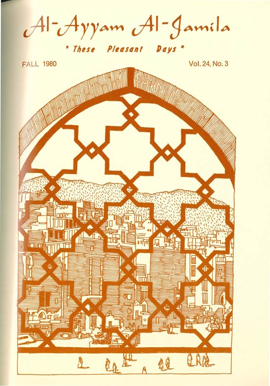 Al-Ayyam Al-Jamilah – Fall 1980