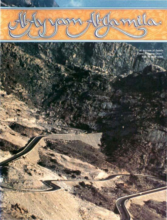 Al-Ayyam Al-Jamilah – Fall 1984
