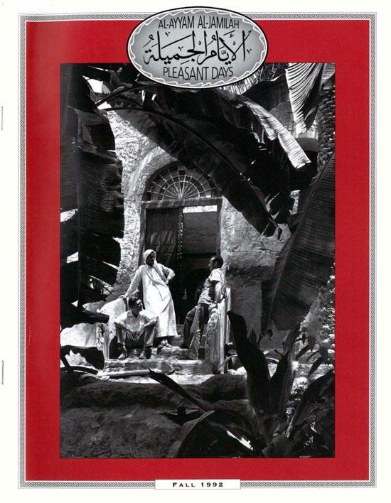 Al-Ayyam Al-Jamilah – Fall 1992