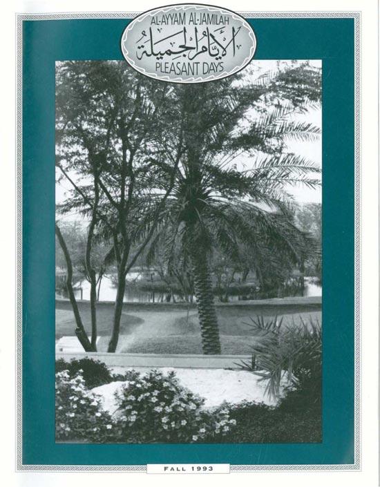 Al-Ayyam Al-Jamilah – Fall 1993