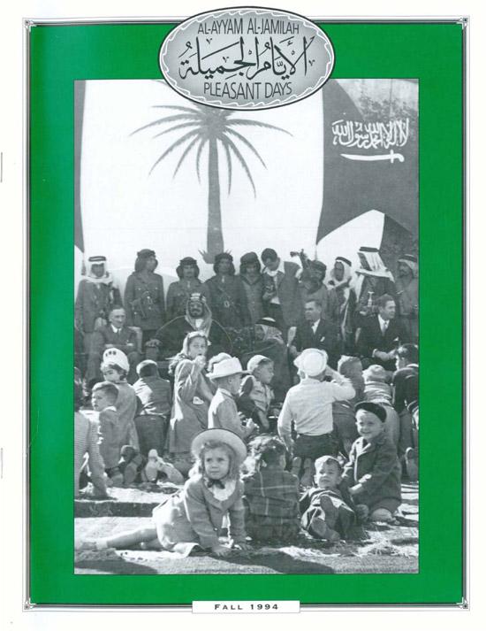 Al-Ayyam Al-Jamilah – Fall 1994