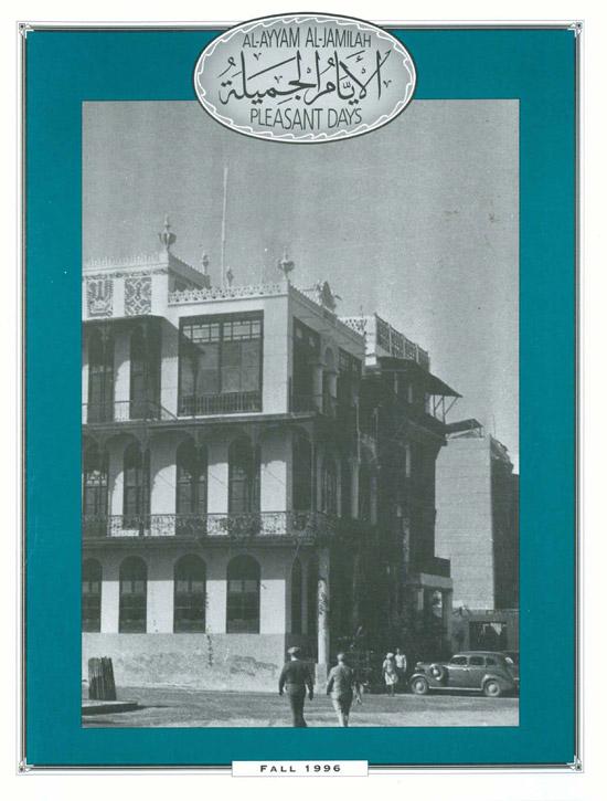 Al-Ayyam Al-Jamilah – Fall 1996