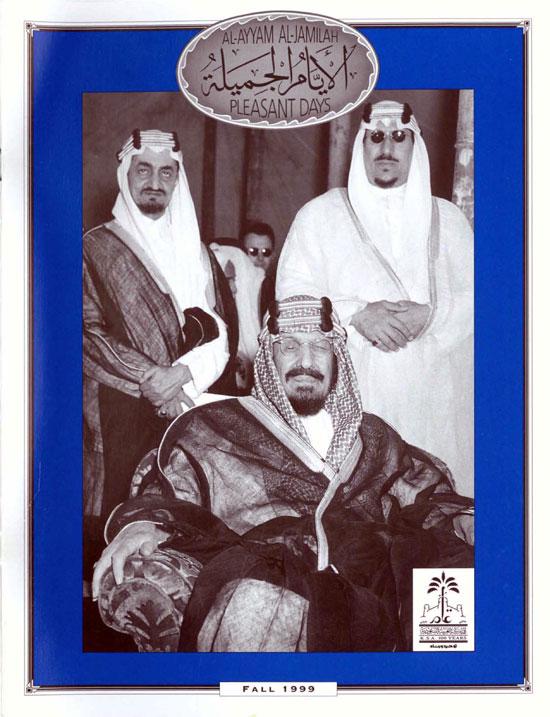 Al-Ayyam Al-Jamilah – Fall 1999