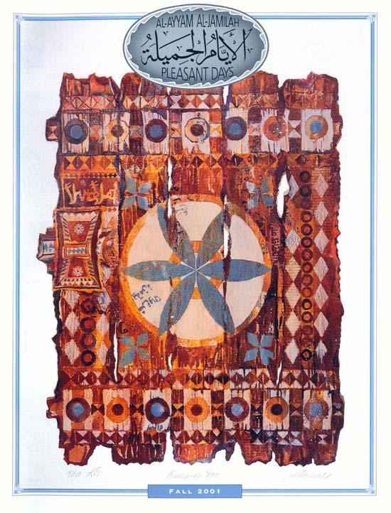 Al-Ayyam Al-Jamilah – Fall 2001
