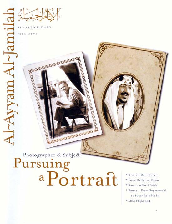 Al-Ayyam Al-Jamilah – Fall 2004