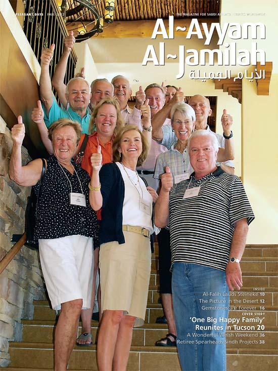 Al-Ayyam Al-Jamilah – Fall 2012