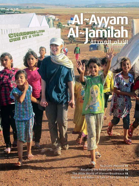 Al-Ayyam Al-Jamilah – Fall 2013