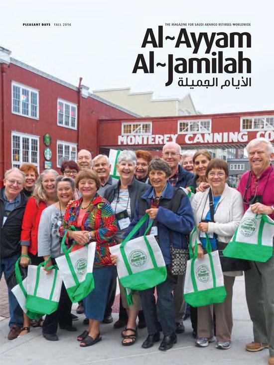 Al-Ayyam Al-Jamilah – Fall 2016