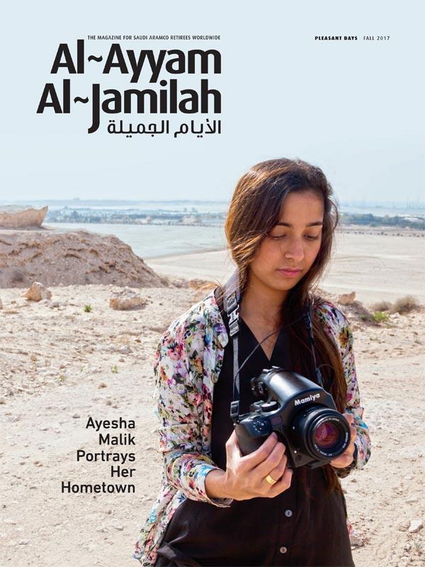Al-Ayyam Al-Jamilah – Fall 2017