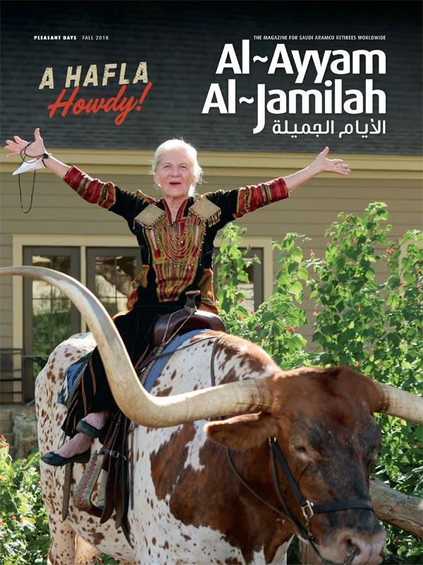 Al-Ayyam Al-Jamilah – Fall 2018