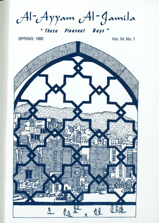 Al-Ayyam Al-Jamilah – Spring 1980