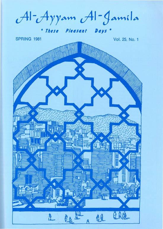 Al-Ayyam Al-Jamilah – Spring 1981
