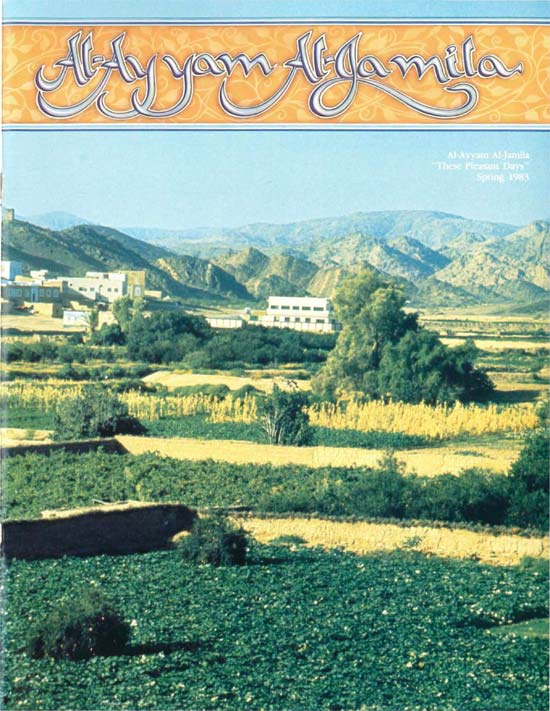 Al-Ayyam Al-Jamilah – Spring 1983