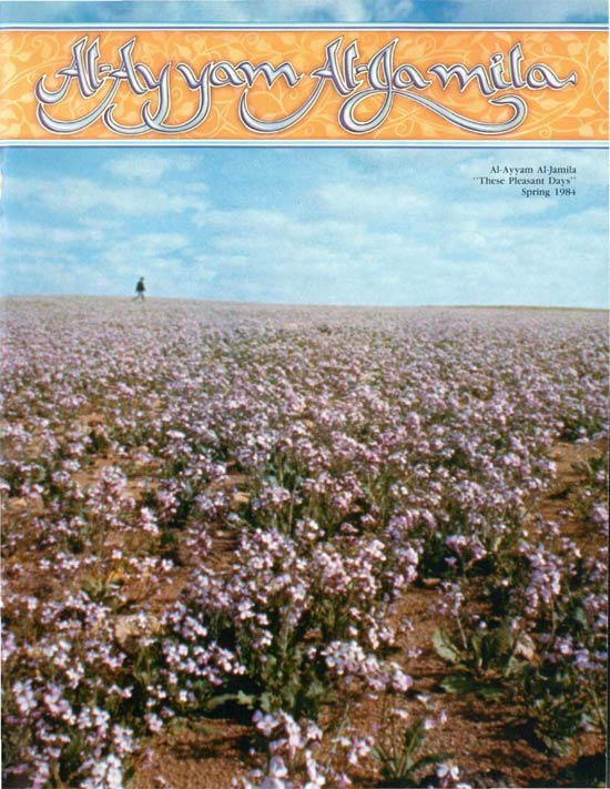 Al-Ayyam Al-Jamilah – Spring 1984