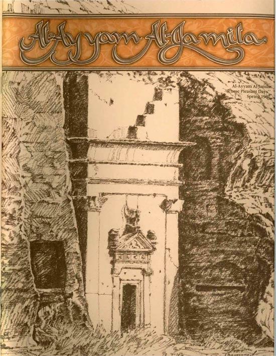 Al-Ayyam Al-Jamilah – Spring 1987