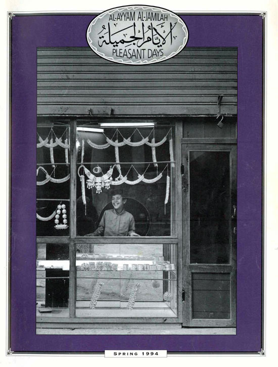 Al-Ayyam Al-Jamilah – Spring 1994