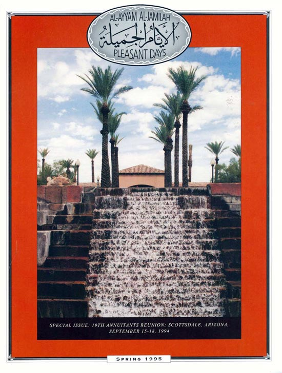 Al-Ayyam Al-Jamilah – Spring 1995
