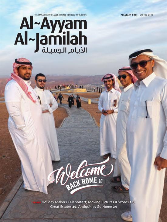 Al-Ayyam Al-Jamilah – Spring 2015
