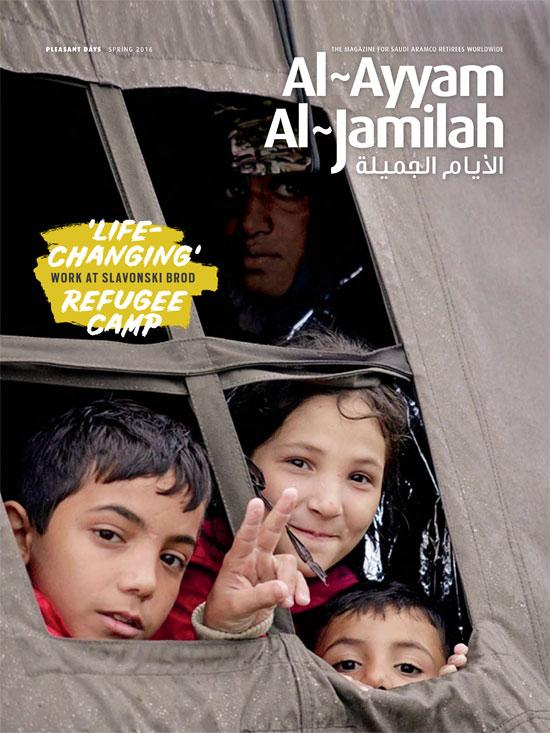Al-Ayyam Al-Jamilah – Spring 2016