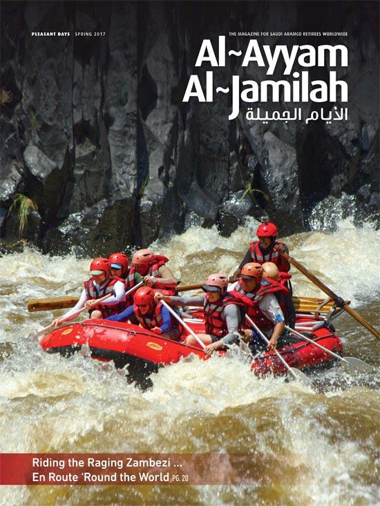 Al-Ayyam Al-Jamilah – Spring 2017