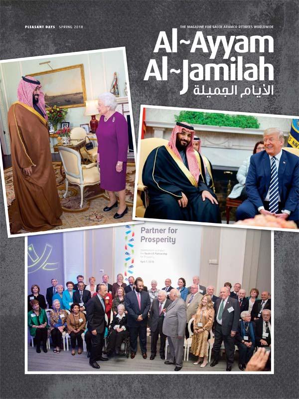 Al-Ayyam Al-Jamilah – Spring 2018