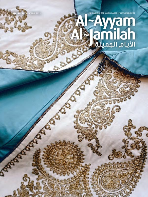 Al-Ayyam Al-Jamilah – Spring 2020