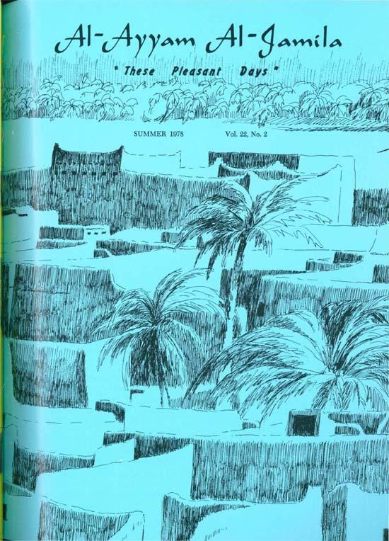 Al-Ayyam Al-Jamilah – Summer 1978
