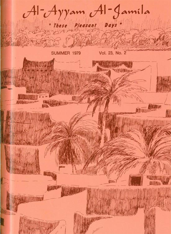 Al-Ayyam Al-Jamilah – Summer 1979