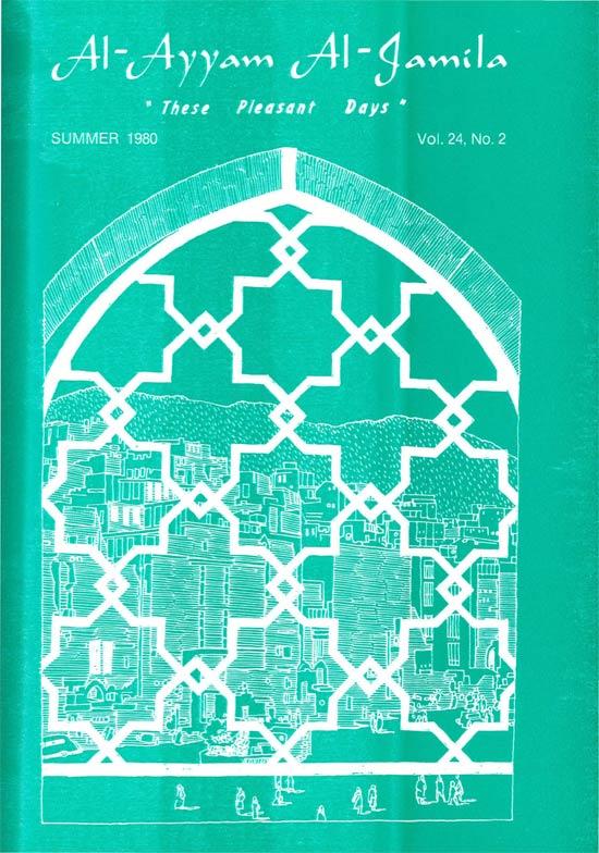 Al-Ayyam Al-Jamilah – Summer 1980