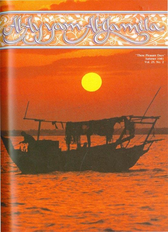 Al-Ayyam Al-Jamilah – Summer 1981