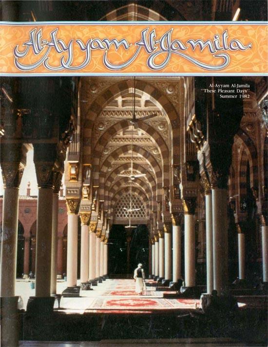 Al-Ayyam Al-Jamilah – Summer 1982
