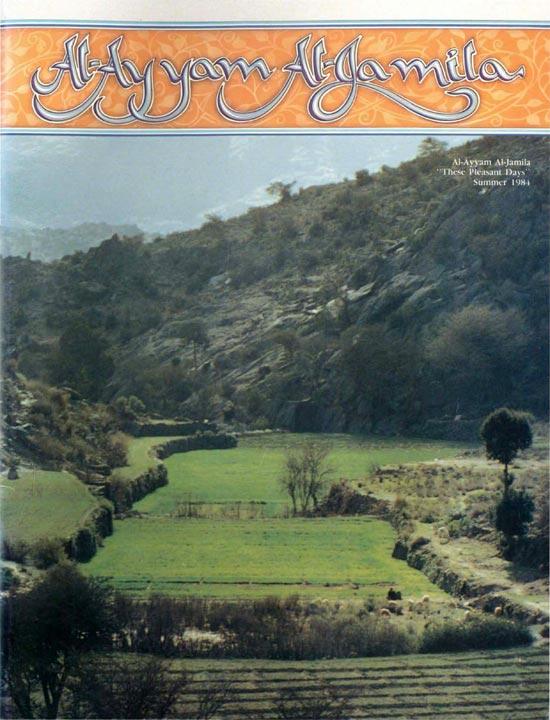 Al-Ayyam Al-Jamilah – Summer 1984