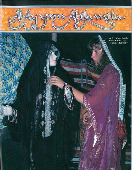 Al-Ayyam Al-Jamilah – Summer 1987