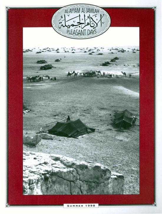 Al-Ayyam Al-Jamilah – Summer 1998
