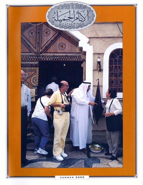 Al-Ayyam Al-Jamilah – Summer 2000