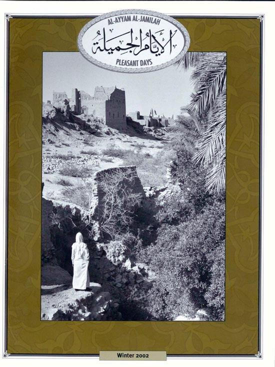 Al-Ayyam Al-Jamilah – Winter 2002