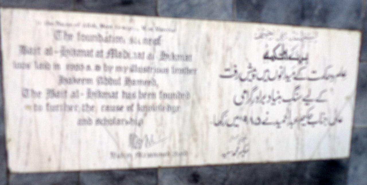 Foundation Stone for Madinat-e-Hakma