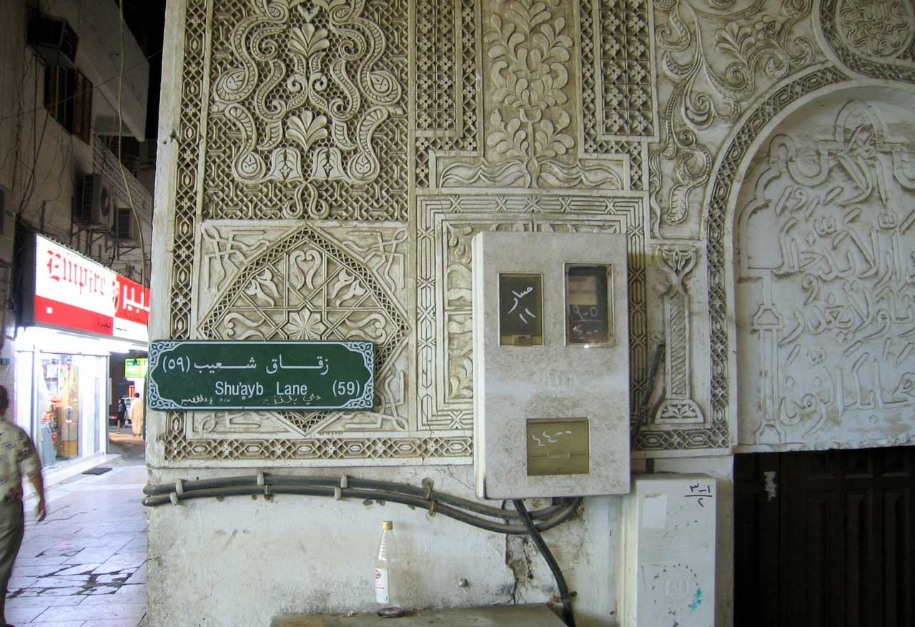 Intricate, carved facades of Al-Balad. © Mark Lowey