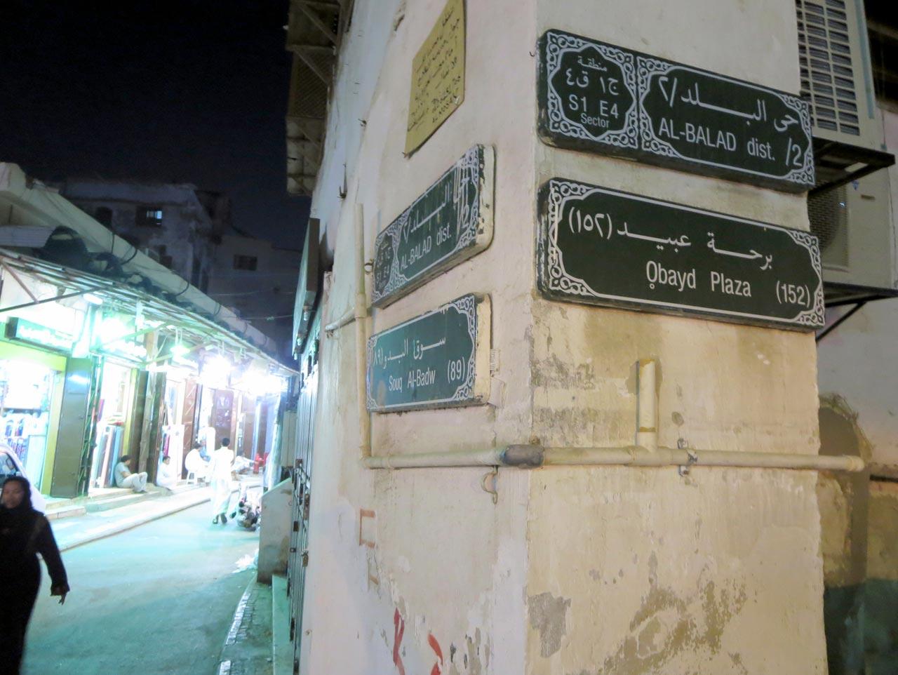 The Hajj Route. © Mark Lowey