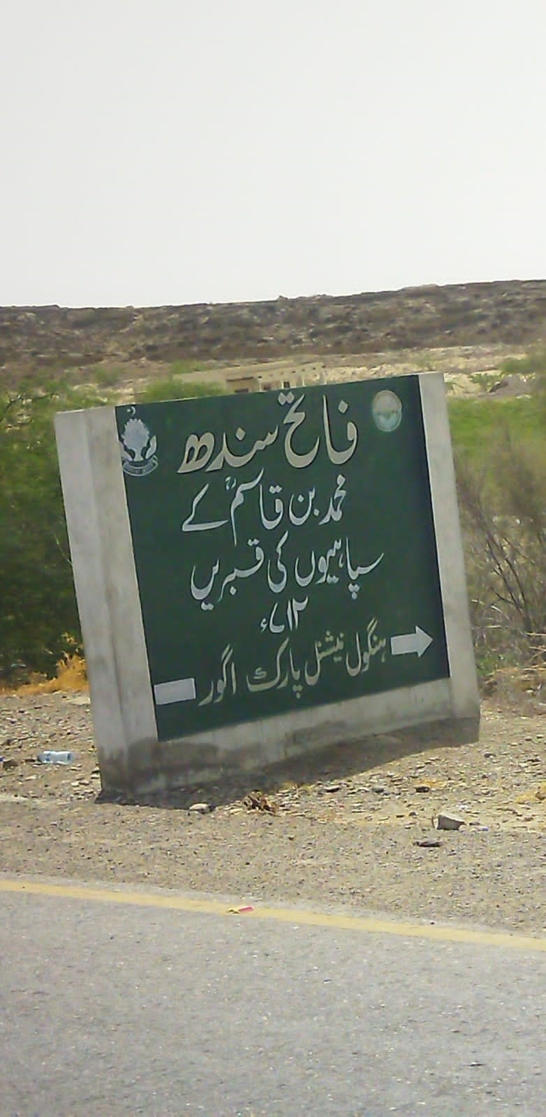 In Hingol National Park the graves of soldiers from Mohammad Bin Qasim's army who conquered Sind in 712 H.