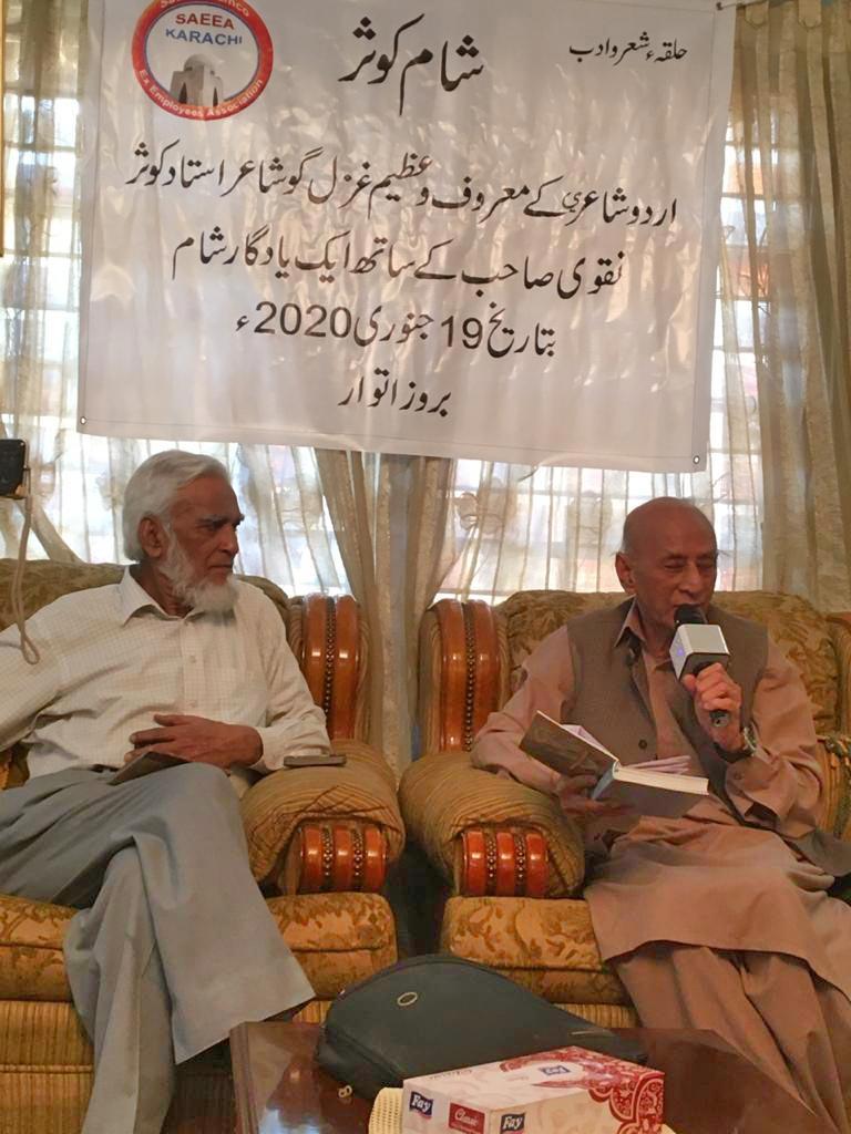 Kamal Ahmed Farooqi, Kosar Naqvi, reciting his poetry
