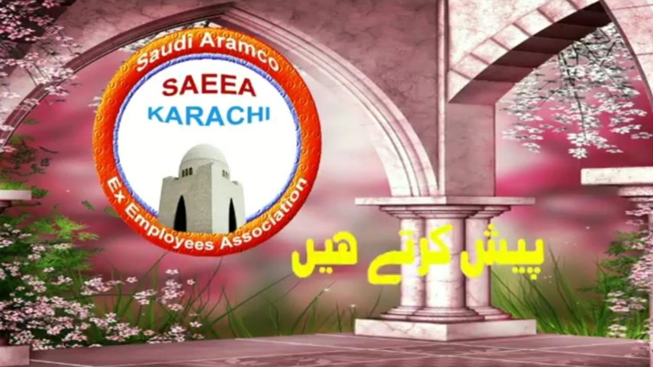 Saudi Aramco Ex-Employees Association (SAEEA) - Karachi