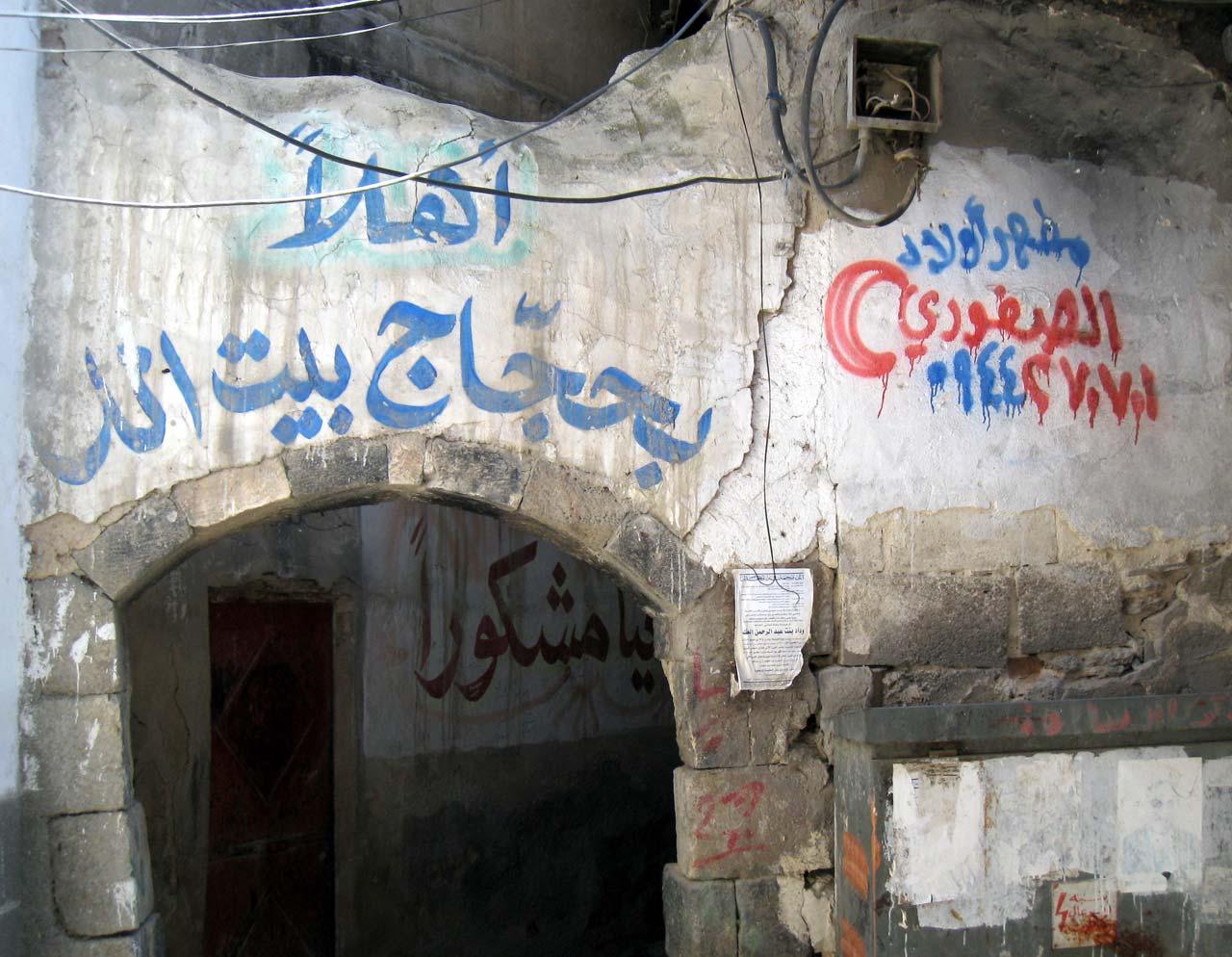 Streets of Damascus. © Mark Lowey.