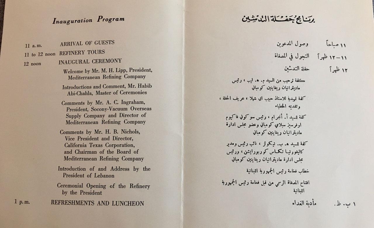 Ceremony opening Sidon refinery - Medreco. Lebanon, February 1, 1955.
