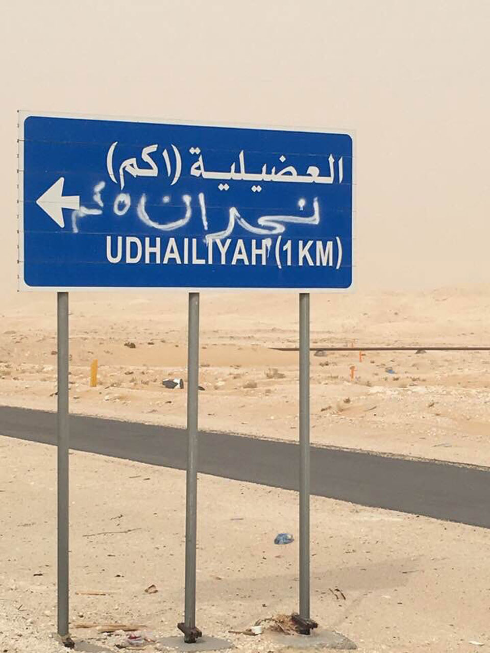The Way to Udhailiyah