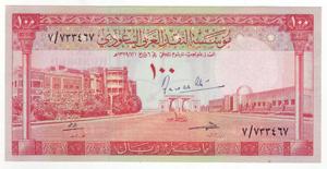Saudi Banknote