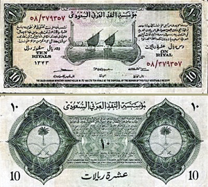 Front and back of the 1954 10 riyal note.