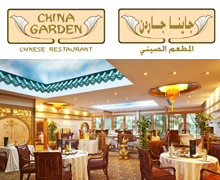China Garden Restaurant at The Gulf Hotel Bahrain